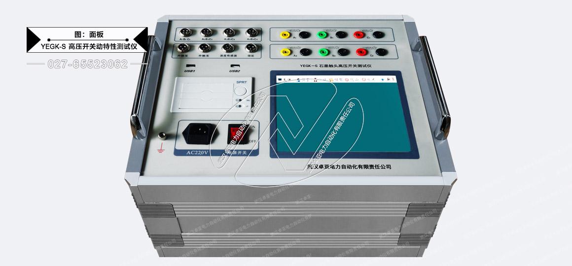 石墨触头高压开关机械特性测试仪
