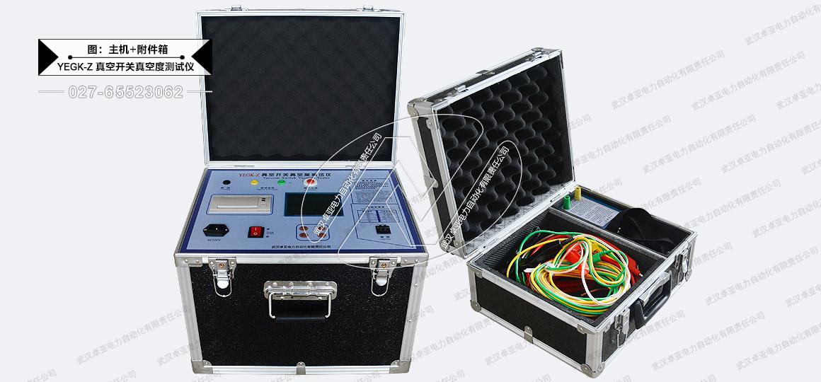 真空开关真空度测试仪 - 主机及附件箱