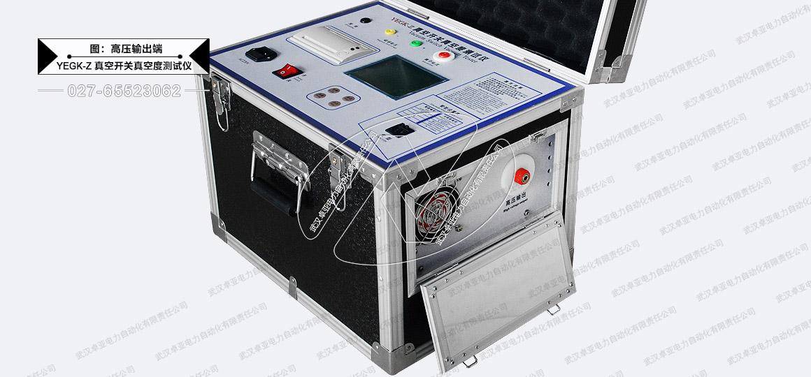 真空开关真空度测试仪 - 高压输出端的位置(仪器右侧)