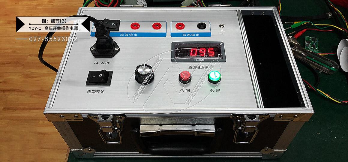 高压开关操作电源