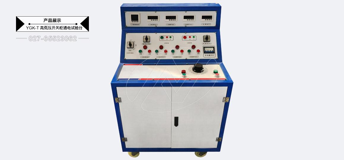 高低压开关柜通电试验台 - 正面图
