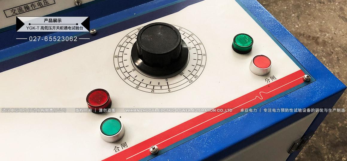 高低压开关柜通电试验台 - 操作手柄