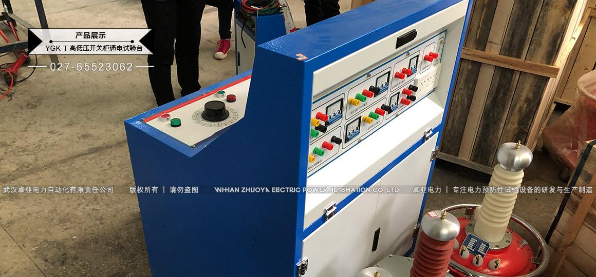 高低压开关柜通电试验台 - 背面图(1)
