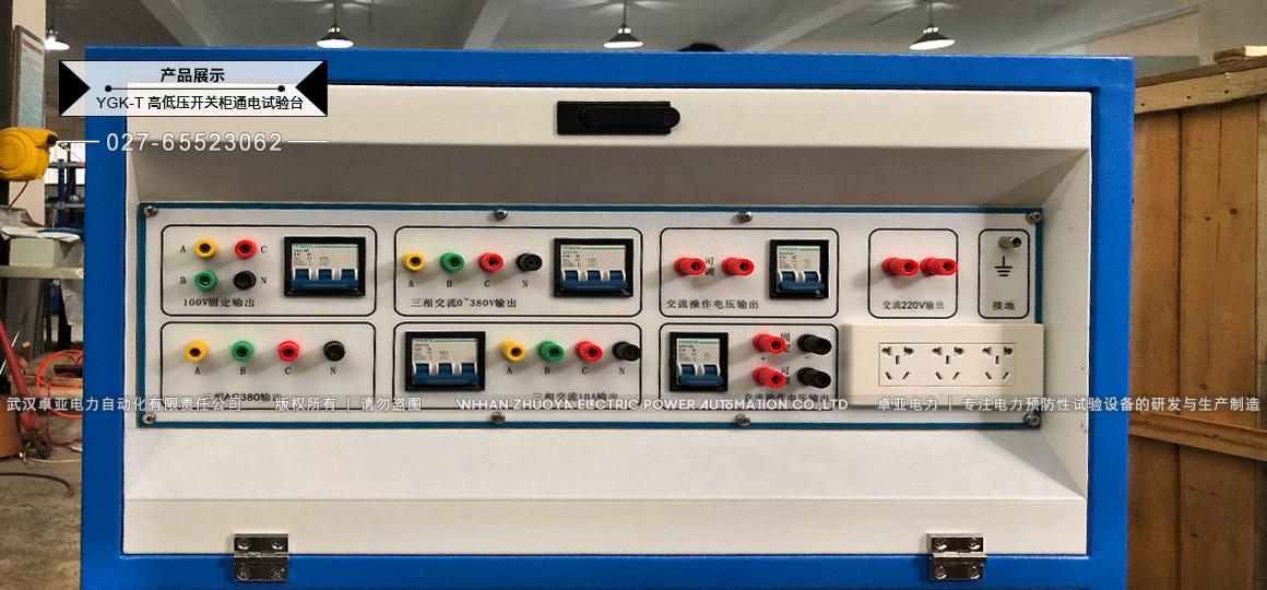 高低压开关柜通电试验台 - 背面图(2)