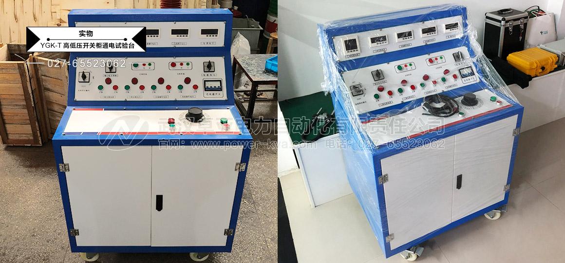 高低压开关柜通电试验台 - 实物图