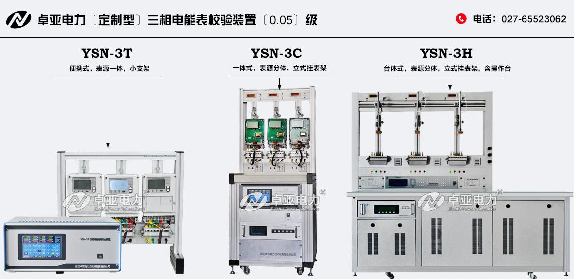 三相电能表检验装置,电表校验装置