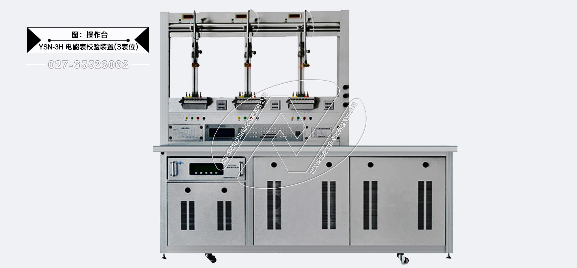 三相电能表校验装置