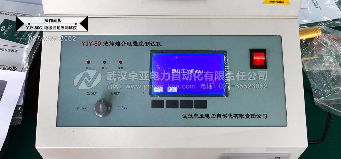 绝缘油介电强度测试仪 - 操作面板及显示屏