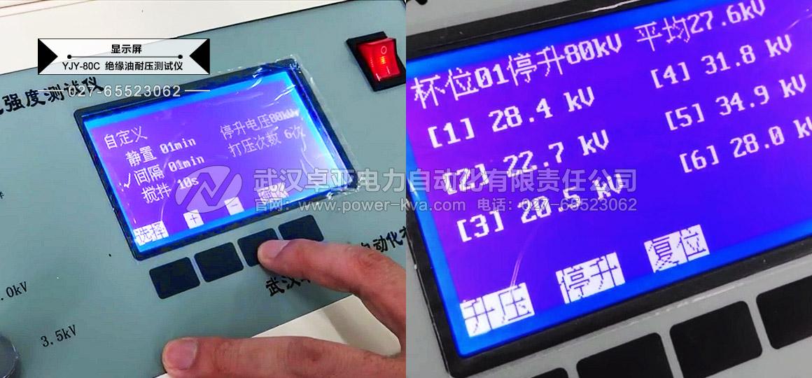绝缘油介电强度测试仪 - 油杯(1)