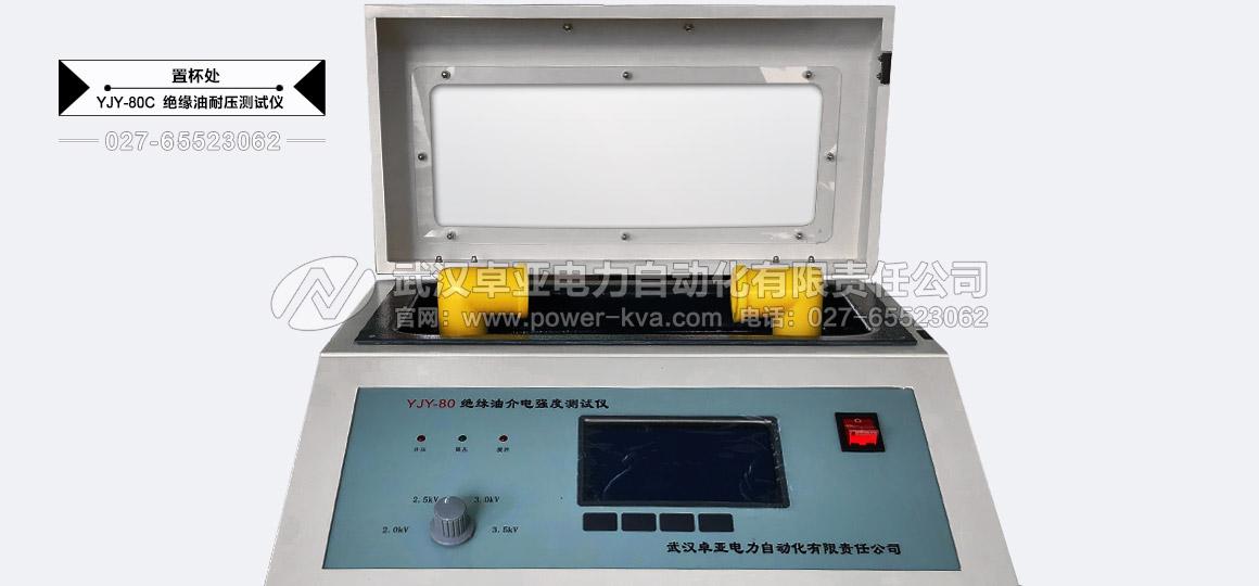 绝缘油介电强度测试仪 - 油杯(2)