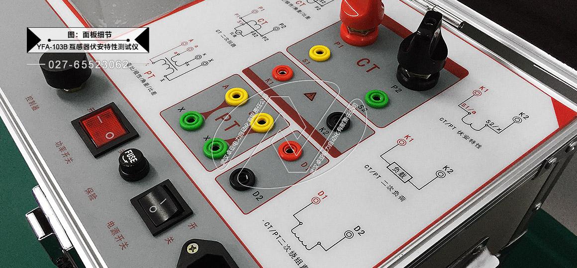互感器伏安特性测试仪细节图(3)