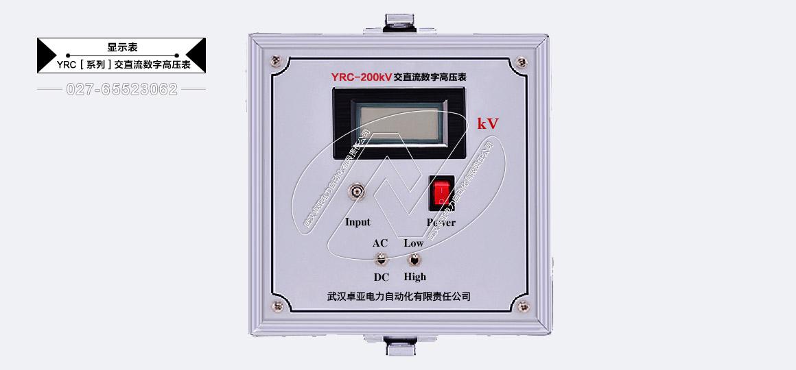 交直流数字高压表辅件 - 显示表