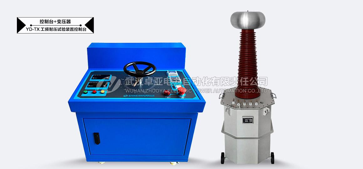 30kVA试验变压器控制台(箱) - 控制台正面