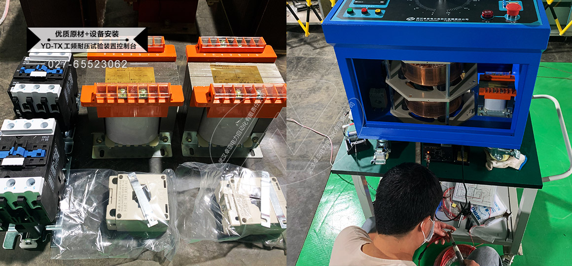工频耐压试验调压箱 - 控制台生产实景(3)