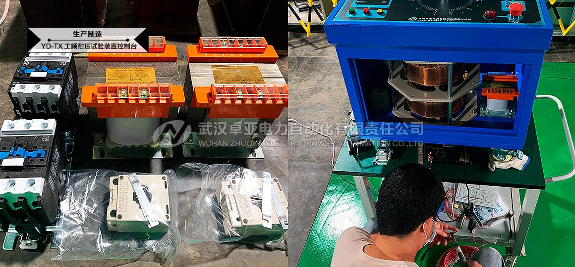 50kV高压操作台 - 高压油浸式试验变压器