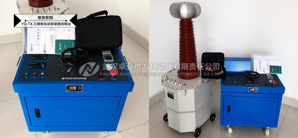 工频耐压试验调压箱 - 发货前检查