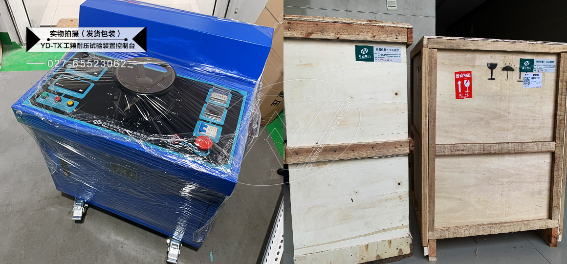 高压试验变压器及操作台 - 包装