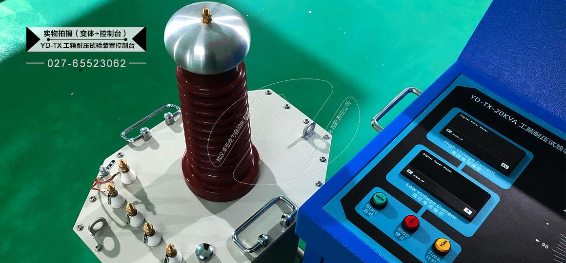 高压试验变压器及操作台 - 交直流耐压试验装置(试验变压器)