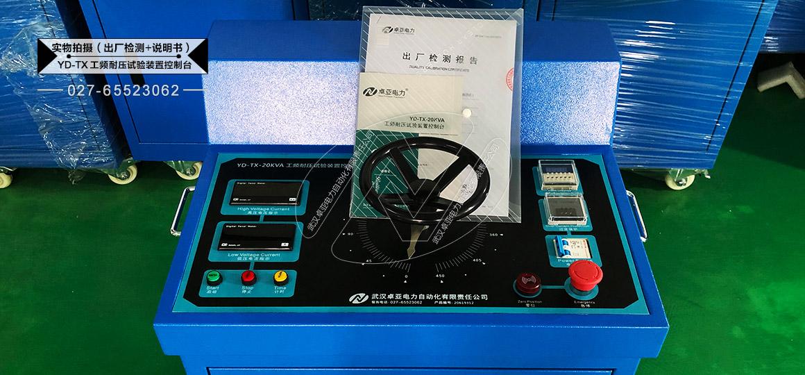 30kVA试验变压器控制台(箱) - 出厂检测及说明书