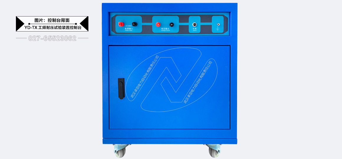 30kVA试验变压器控制台(箱) - 控制台背面