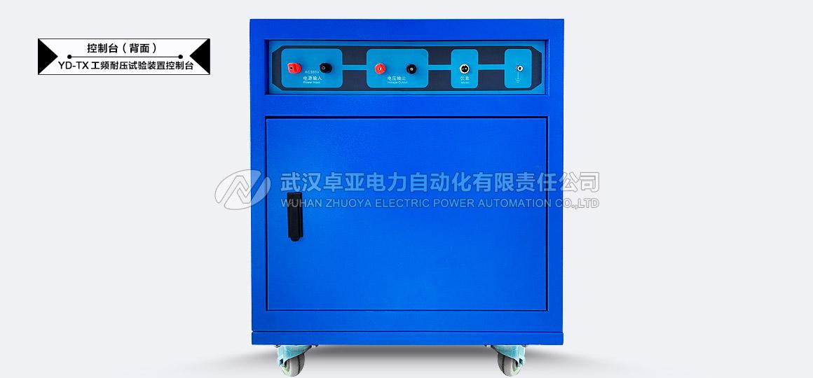 工频耐压试验调压箱 - 控制台面板