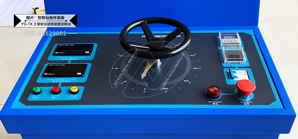 50kV高压操作台 - 控制台面板