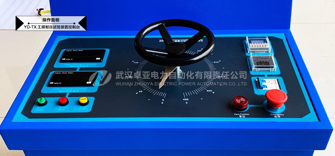 30kVA试验变压器控制台(箱) - 控制台面板