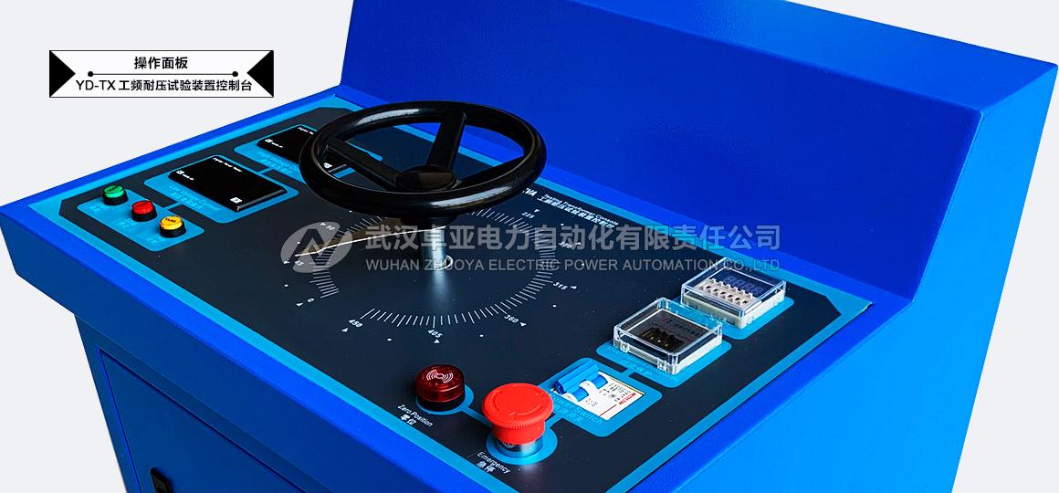 工频耐压试验调压箱 - 控制面板细节(1)
