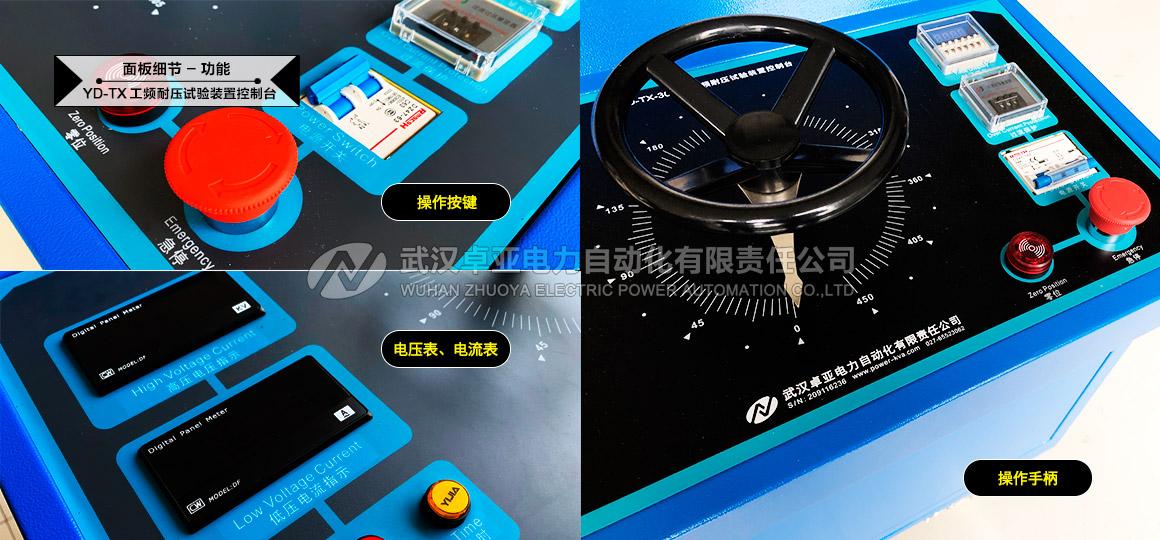 工频耐压试验调压箱 - 控制面板细节(2)