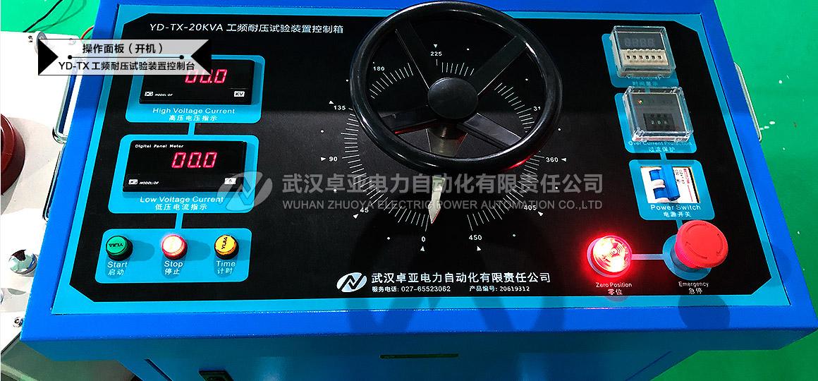 30kVA试验变压器控制台(箱) - 控制面板细节(3)