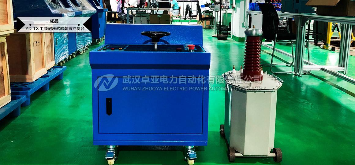 50kV高压操作台 - 控制台生产实景(1)