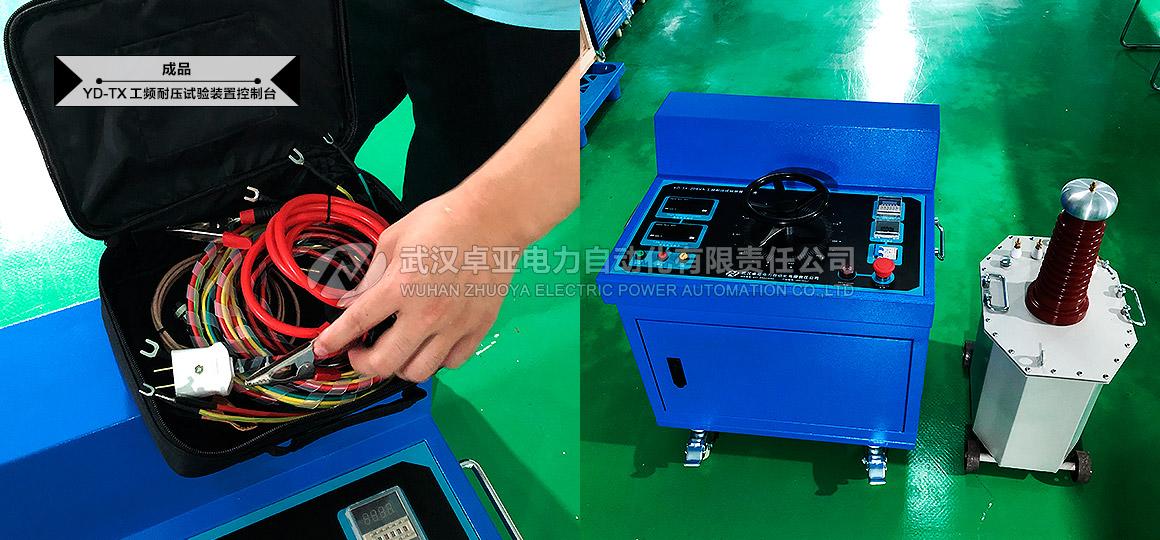 工频耐压试验调压箱 - 控制台生产实景(2)