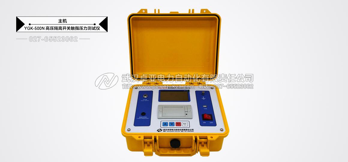 高压隔离开关触指压力测试仪主机