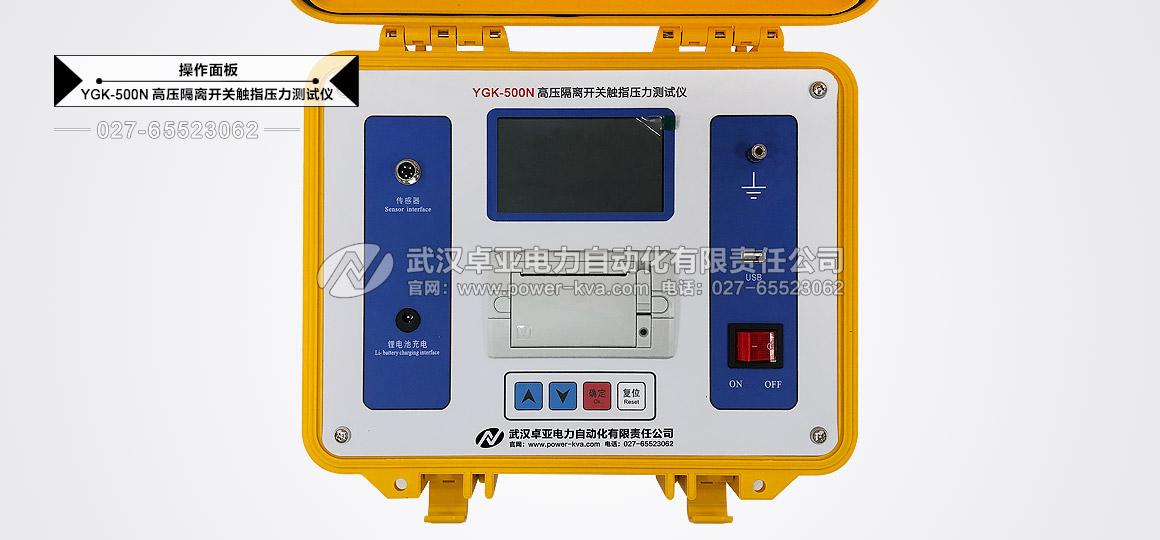 高压隔离开关触指压力测试仪操作面板