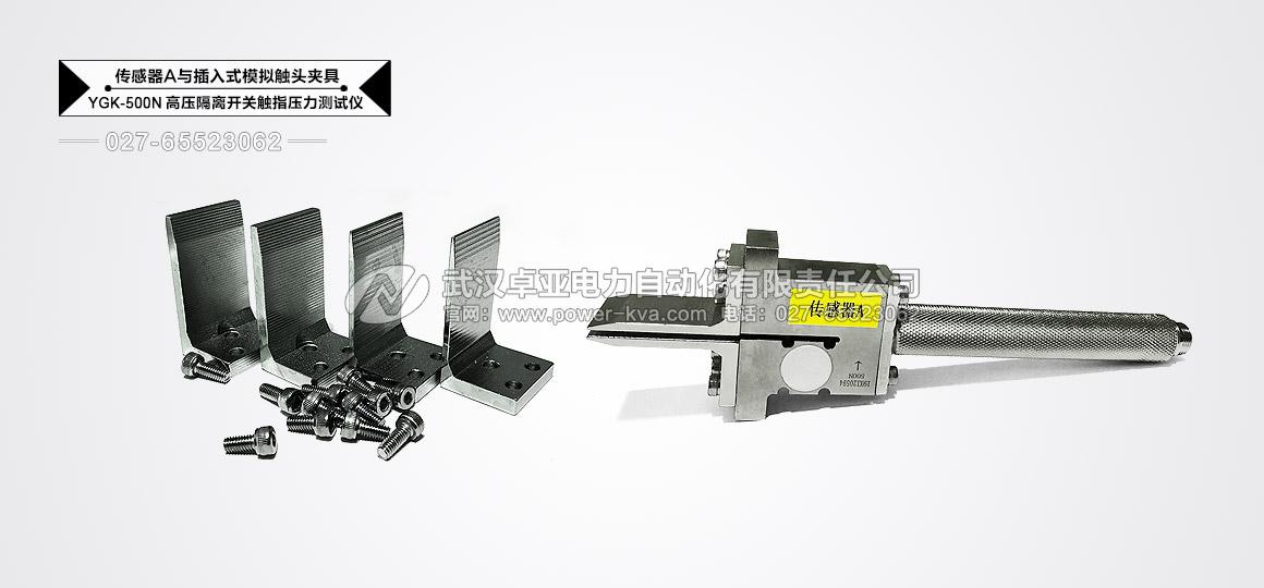 高压隔离开关触指压力测试仪插入式传感器与模拟触头夹具