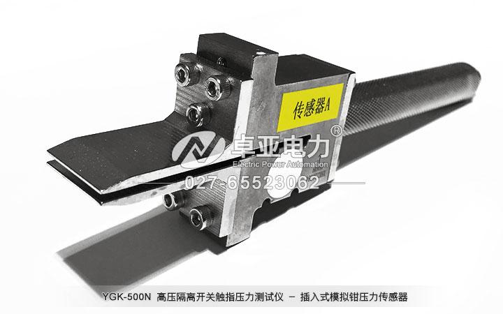 插入式模拟钳压力传感器