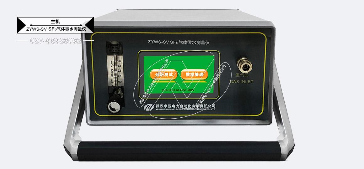 SF6微水测试仪 - 正面