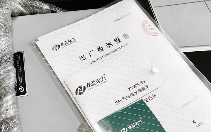SF6微水测试仪 - 说明书