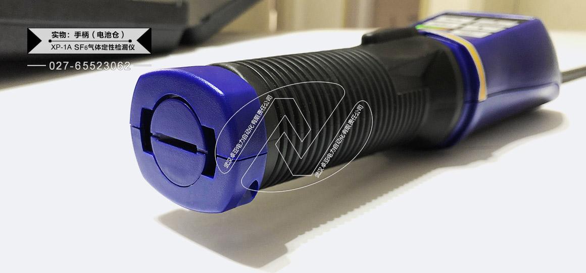 SF6气体定性检漏仪手柄及电池仓