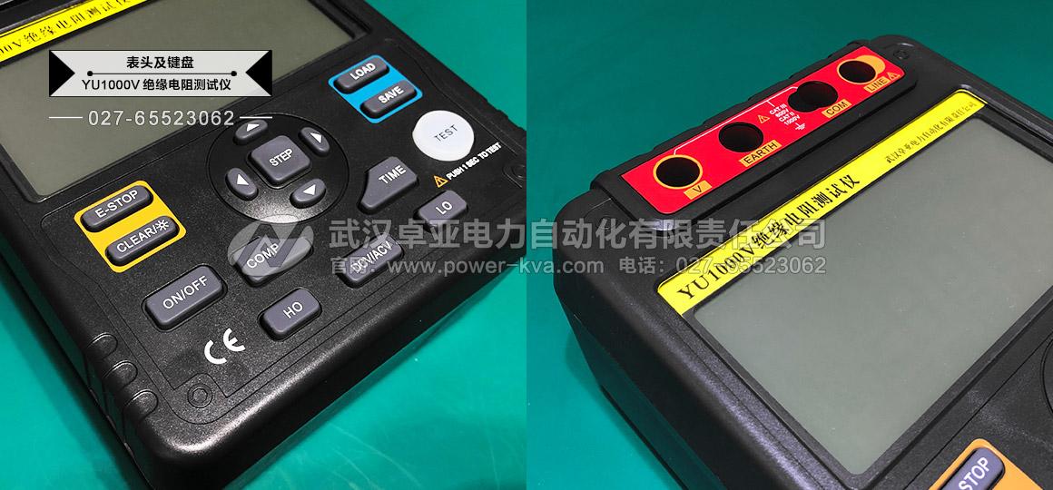 绝缘电阻测试仪(数字摇表及兆欧表)细节(键盘及显示屏)