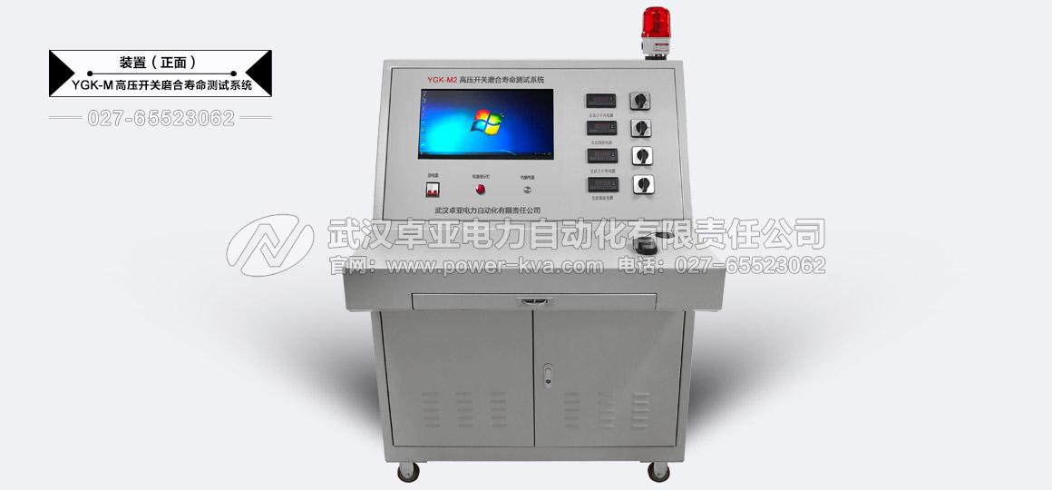 10kv高压断路器机械特性磨合试验台正面