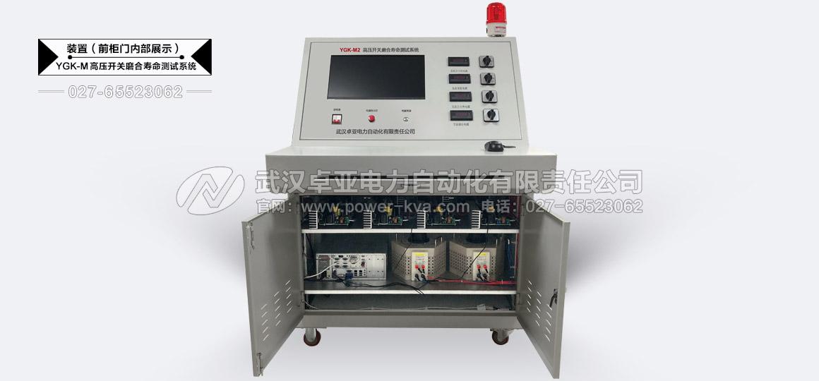 10kv高压断路器机械特性磨合试验台前柜门内部展示