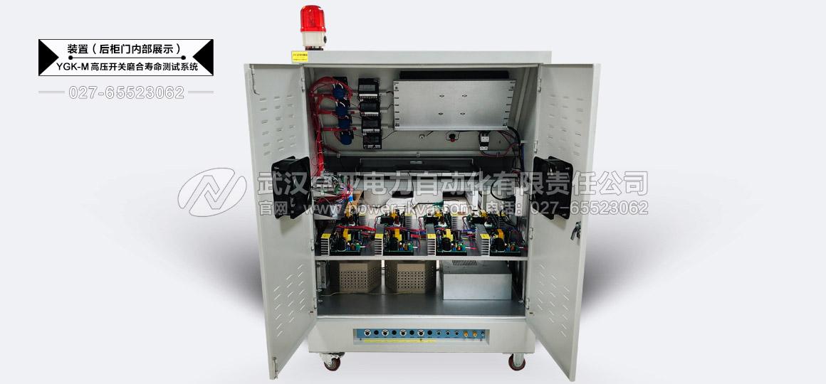 10kv高压断路器机械特性磨合试验台后柜门内部展示