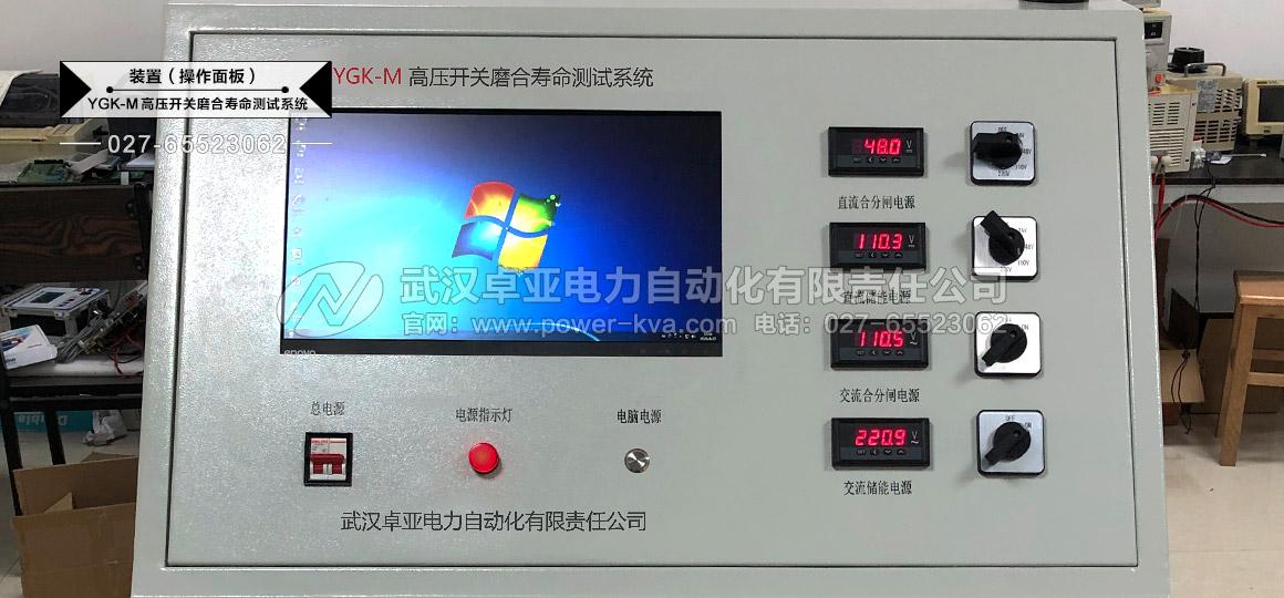 10kv高压断路器机械特性磨合试验台操作面板