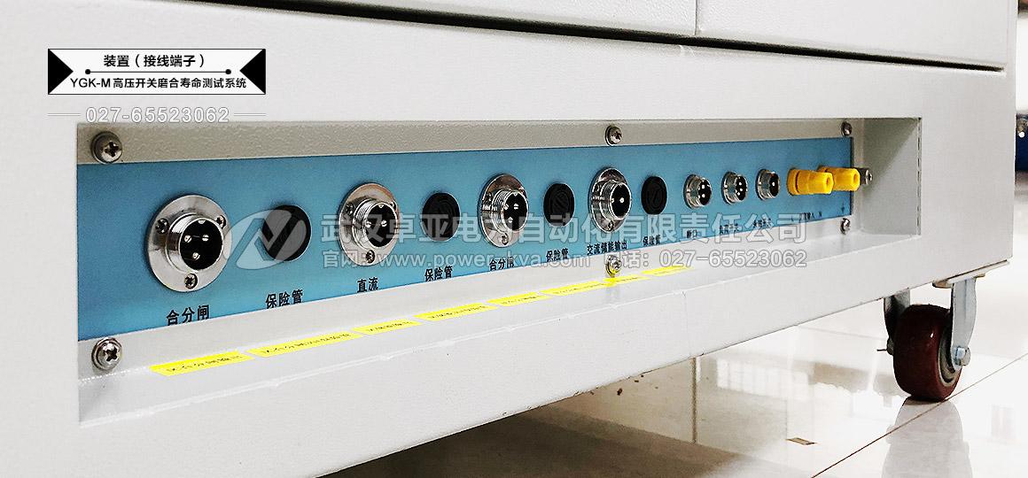 10kv高压断路器机械特性磨合试验台接线端子