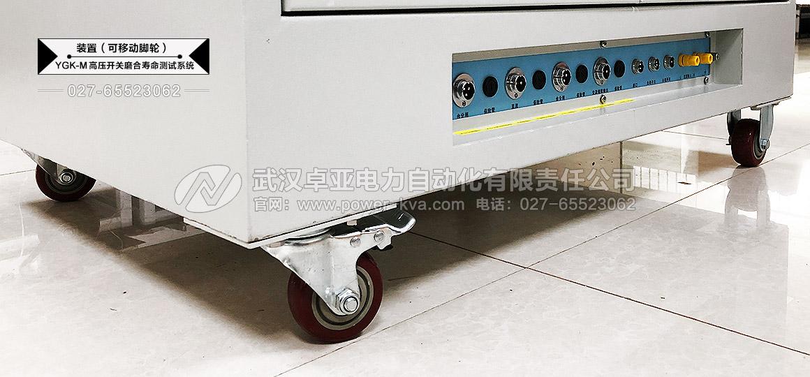 10kv高压断路器机械特性磨合试验台脚轮