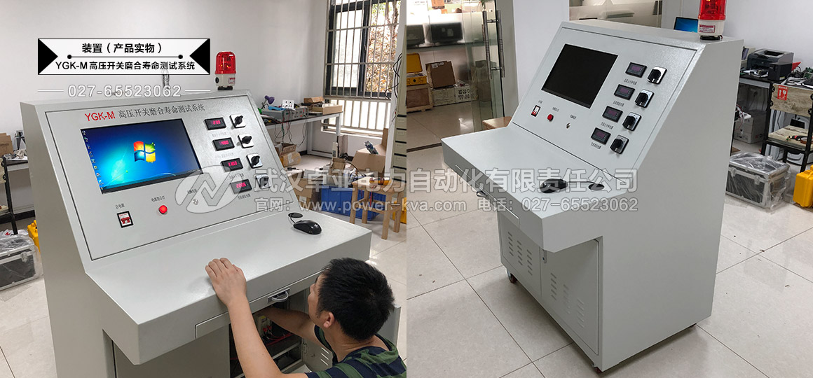 10kv高压断路器机械特性磨合试验台图片实物