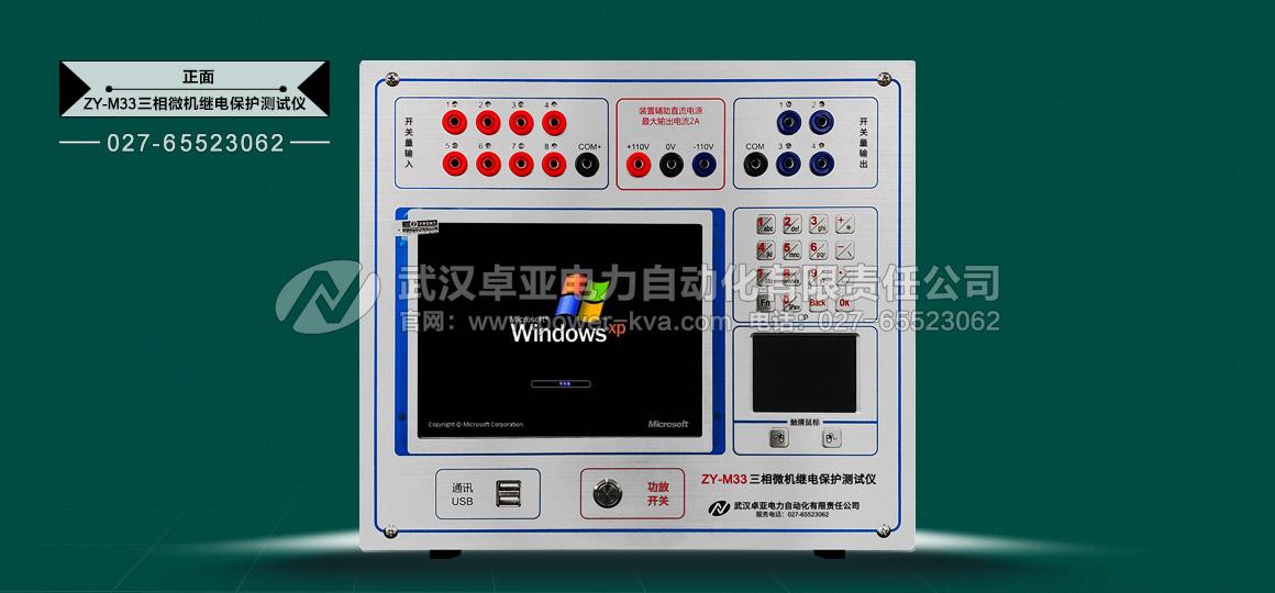 微机继电保护测试仪正面图