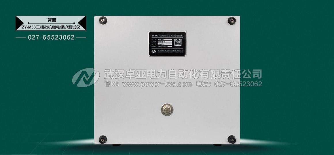微机继电保护测试仪背面图