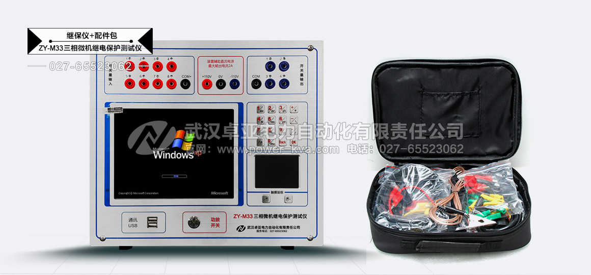微机继电保护测试仪配件包